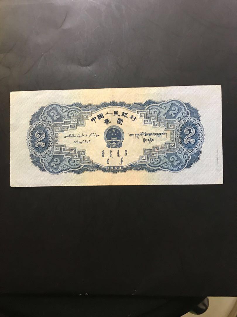 53年第二版人民幣贰元保證真品EF