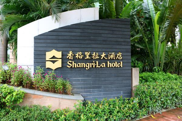 🌷 廣州五星香港里拉大酒店 一晚二晚🥳(公假, 暑假可用,明碼實價)一晚2019/9/6 到期;二