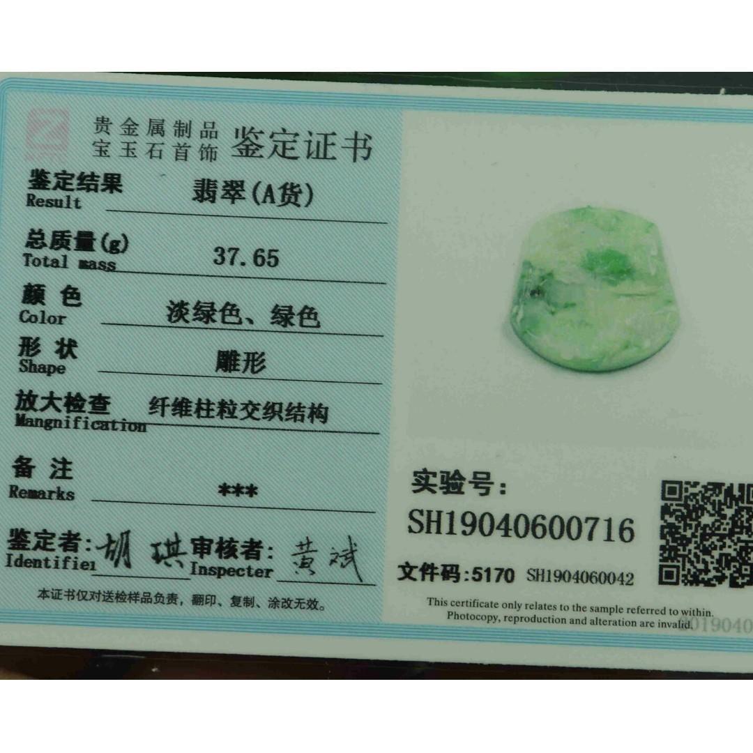 Cert'd Green 100% Natural A Jade jadeite Pendant Landscape Character 山水人物