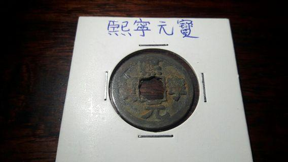 Flower Shape hole copper coin