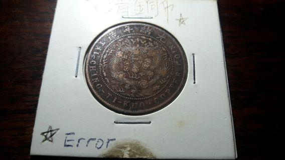130 years Qing Copper Coin ( error )