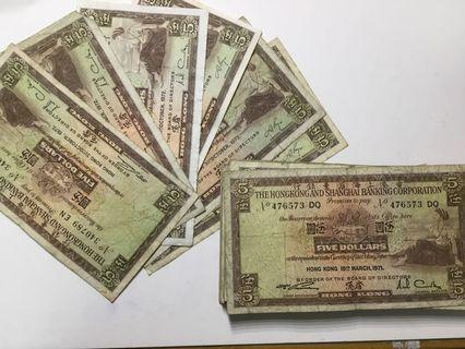 70年代滙豐五元紙幣