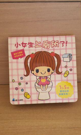 小女生上廁所了 1-5歲如廁訓練手冊 學習繪本