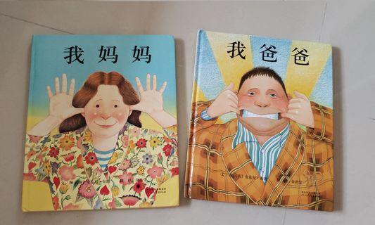 繪本 我爸爸 我媽媽 硬皮書 嬰幼兒童啟蒙文學 獲獎書籍 簡體字版