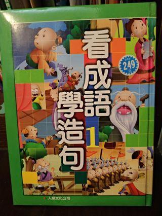 🚚 兒童讀物<看成語學造句>