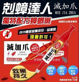🚚 台灣製造MIT滅加爪-蟑螂掰掰凝膠10g 連鎖殺蟑 蟑螂餌劑