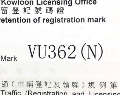 幸運車牌 VU362