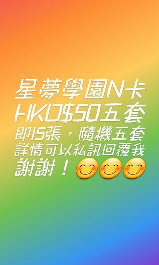 星夢學園卡(N) aikatsu 正版港卡