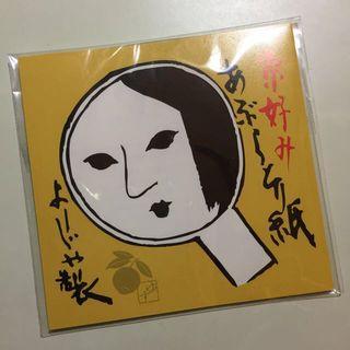 日本京都護膚品牌Yojiya 吸油面紙 (柚子味)