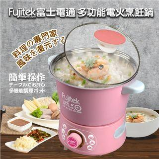 全新 FUJITEK富士電通電火烹飪鍋