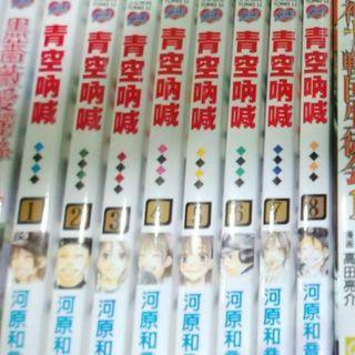 Pre-Loved Aozora Yell / 青空呐喊 (Chinese Manga)