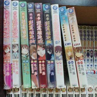 Pre-Loved To Aru Kagaku No Railgun / 科学超电磁砲 (Chinese Manga)