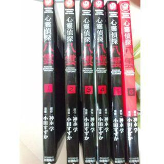 Pre-Loved Shinrei Tantei Yakumo / 心灵侦探八云 (Chinese Manga)