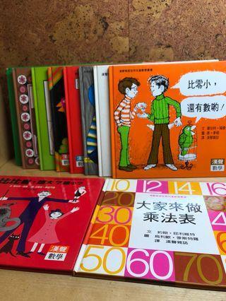 漢聲數學叢書系列(10冊)