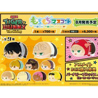 (Split) Tiger & Bunny (The Rising) Mochi Mochi Mascot