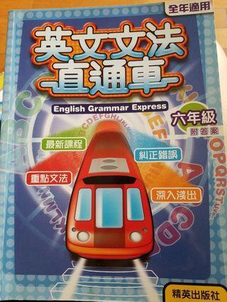 英文文法直通車 English Grammar Express 六年級
