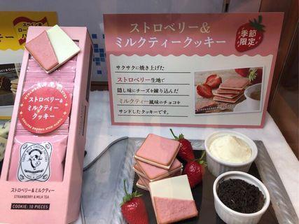 只剩一盒現貨 日本 東京牛奶工場 期間限定 草莓牛奶夾心餅乾 下殺