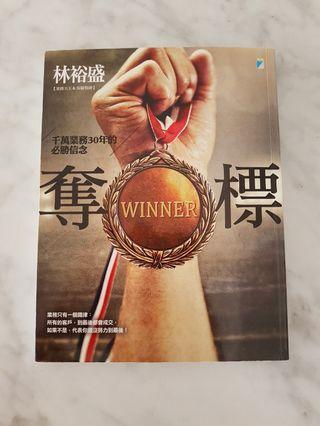 Book - Winner