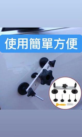 汽車凹痕修復工具套裝