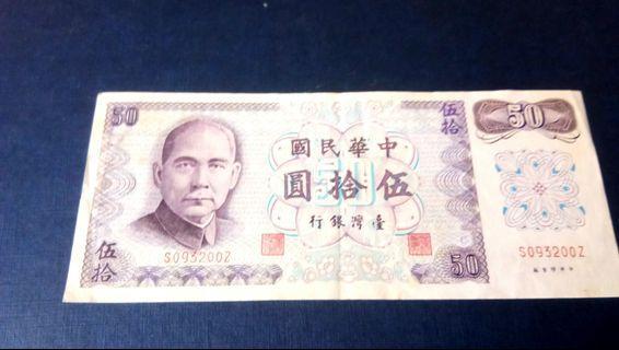 Taiwan Old 50 Dollar Wang Kertas Lama