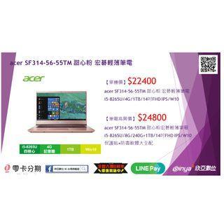 acer SF314-56-55TM甜心粉宏碁輕薄筆電~免信用卡分期申辦買筆電~筆電維修重灌及SSD升級服務~找台南欣亞團隊就對了