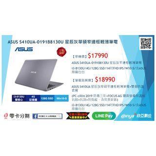 ASUS S410UA-0191B8130U 星辰灰華碩窄邊框輕薄筆電~台南學生買筆電推薦店家~找台南欣亞團隊就對了~另有筆電維修及升級服務~免信用卡分期申辦