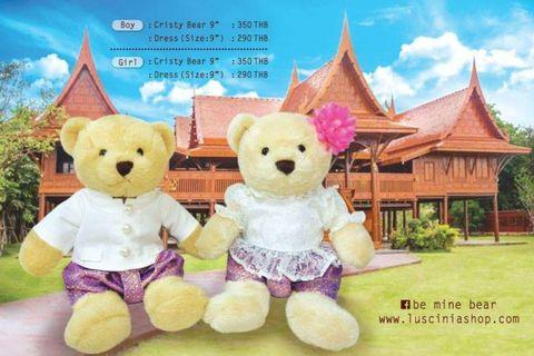 9-inch / 25 cm Teddy Bear / Doll clothes - Traditional Thai costume (GOLD)
