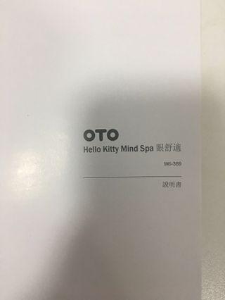 OTO x Hello Kitty 眼舒適