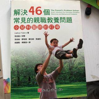 解決46個常見的親識教養問題