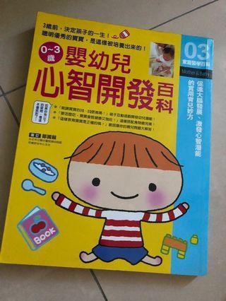 0-3 歲嬰幼兒心智開發百科