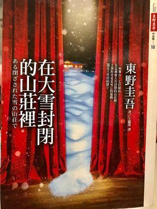 東野圭吾 在大雪封閉的山莊𥚃