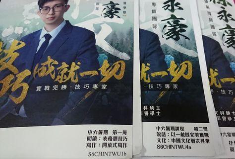徐永豪 中文常規、暑期、精讀筆記