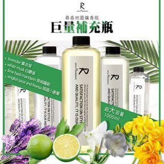 Emo-R尋香地圖大容量1000ml擴香補充瓶四種香味可以選