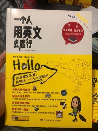 學習英文 圖解旅行會話書