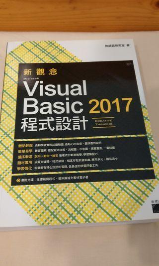 🚚 visual basic程式設計