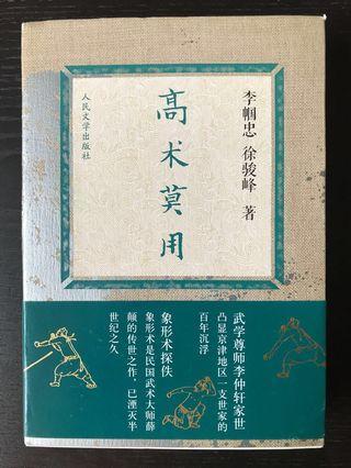 《高術莫用》武術簡體書