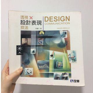 透視x設計表現技法-產品設計手繪必備