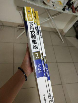 🚚 第二冊實用視聽華語