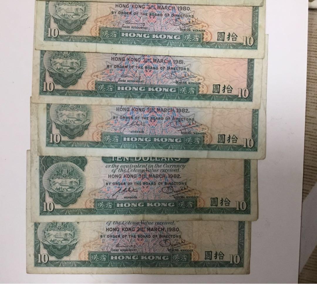 80年代滙豐十元紙幣