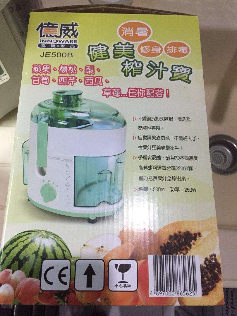 億威健美榨汁機