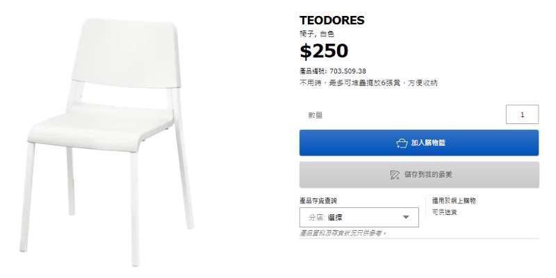 椅子 ikea 99.9%新
