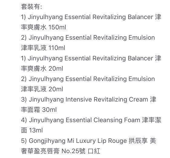 [全新原裝] The History IG Whoo Jinyulhyang Special Set