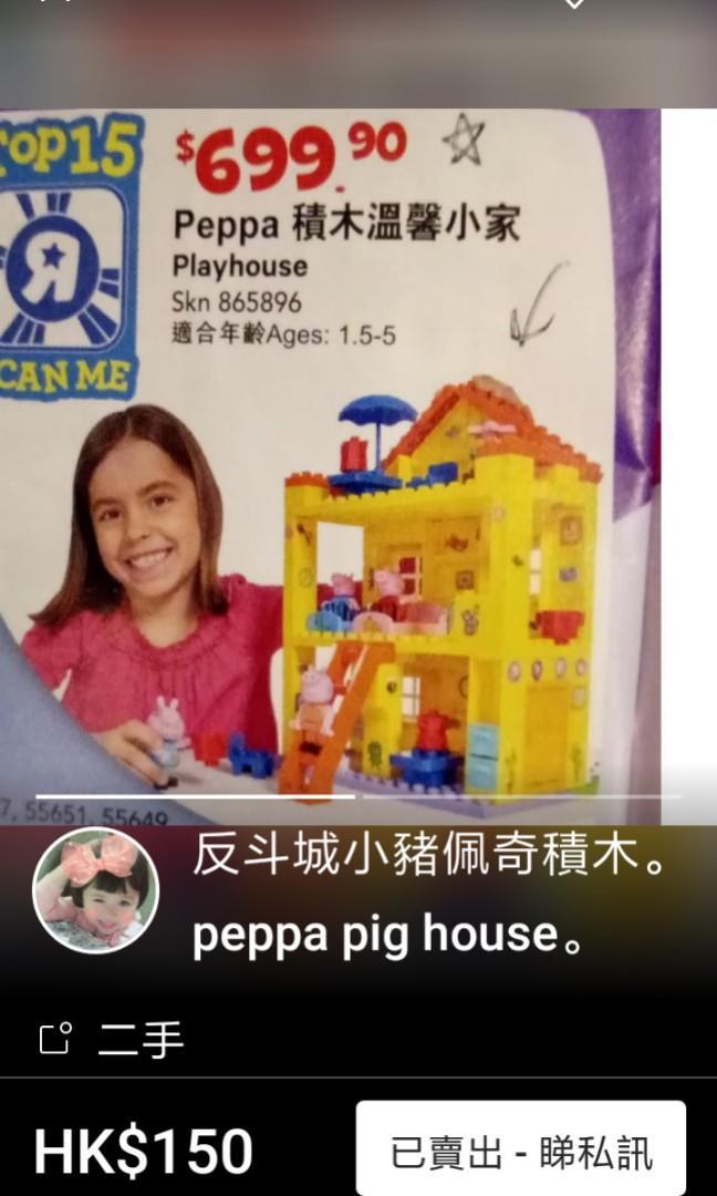 小豬佩奇Peppa pig大屋play big Lego。另有部分全新及二手玩具免費送出。$O。$0