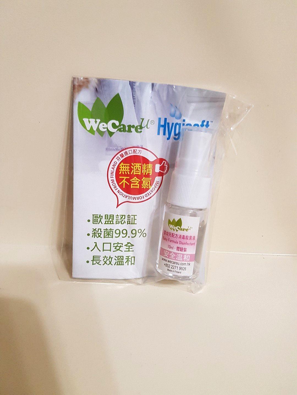 Wecareu 嬰幼兒配方消毒殺菌液 消毒噴霧 體驗裝 (包郵)