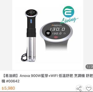 🚚 Anova 900W藍芽+WiFi 低溫舒肥機