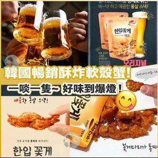 韓國No.1 熱賣炸軟殼蟹