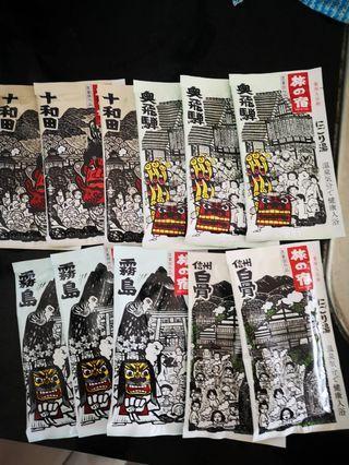 (2 for $5) Japan Onsen /  spa satchel