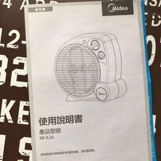 九成新- 美的暖風機 (90% new- fan heater)