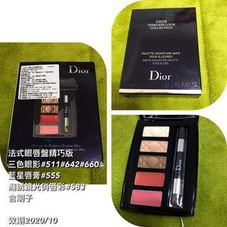 迪奧 Dior 法式眼唇盤精巧版