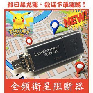 🔥🔥免運 GNSS第三代全頻GPS阻斷器符合任何手機 pokemon 寶可夢 飛人 不飄移 812店